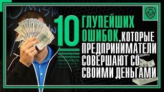 10 глупейших финансовых ошибок предпринимателей | Ошибки стартап-компаний(, 2017-03-26T14:00:38.000Z)