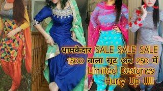 1500 वाला अब 250  में  | हर एक सूट दमदार | Boutique ladies suit | Amarjeet Textile Ludhian!