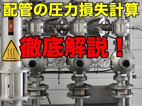 【エンジニア向け動画】配管圧力損失の簡単な計算の仕方を解説!【流体力学/配管】