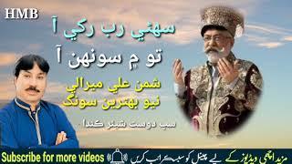 Shaman Ali Mirali New Album 8 Eid 2019   Sohne Rab Rakhi To Main   Pir Pagara New Songs 2019