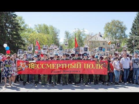 Бессмертный полк Жигулёвска  9 Мая 2018 года
