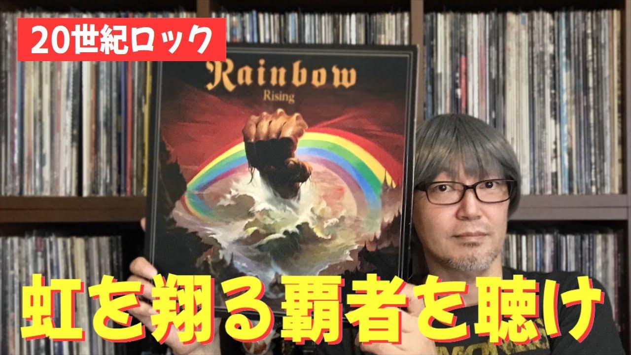 【ガチ推し】これが、ハードロックの頂点!! レインボー「虹を翔る覇者」全曲トーク - RAINBOW / RISING -