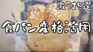 26歳OLが食パン1斤食べ切るまでの全記録。