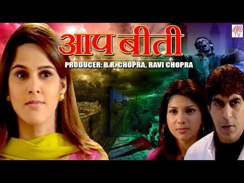 AapBeeti-Hindi Hd Horror Serial     BR Chopra Superhit Hindi TV Serial    Epi- 26   