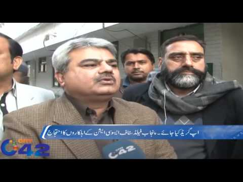 Punjab Field Staff Association demonstrates in front of Excise Office