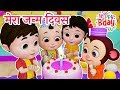Happy Birthday Song Hindi | Hindi Birthday Song for Kids