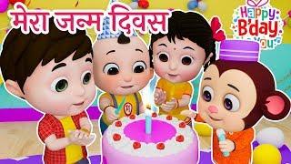 Happy Birthday Song Hindi | Hindi Birthday Song for Kids
