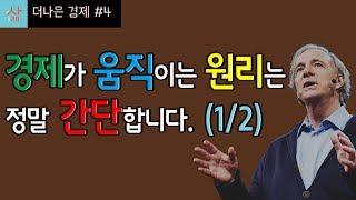 [경제 강의 추천] 경…