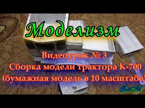 видео: Видеоурок № 3 Сборка модели трактора К-700 (бумажная модель в 10 масштабе)