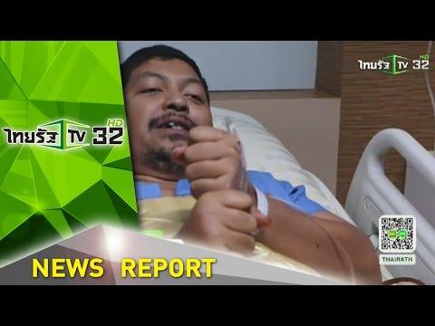 เปิดใจหนุ่มถูกงูฉกของลับ | 25-05-59 | ไทยรัฐเจาะประเด็น | ThairathTV