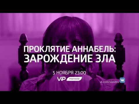 Проклятие Аннабель: Зарождение зла - смотри на ViP Premiere
