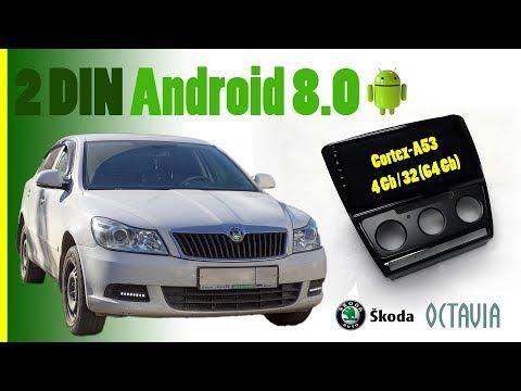 2 DIN магнитола на Android 8.0 для Skoda Octavia