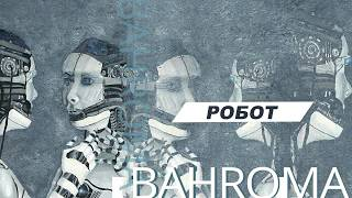 BAHROMA - Робот [Audio]