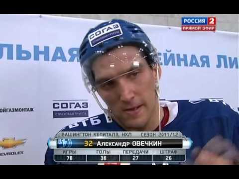 Интервью Овечкина в первом его матче в КХЛ