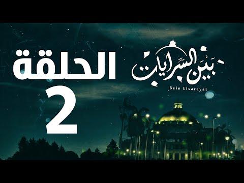 مسلسل بين السرايات HD - الحلقة الثانية ( 2 )  - Bein Al Sarayat Series Eps 02
