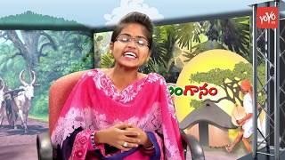 Putta meeda Paala Pitta Jajimogulaali Telangana Folk Song | Telanganam | YOYO TV Channel