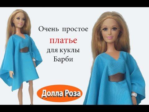 Как сшить платье из ткани для куклы