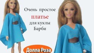 Очень простое платье для куклы Барби(Очень простое платье для Барби. Шьется легко и быстро.Понадобятся: тонкая (обязательно!) ткань, ножницы,..., 2016-10-28T23:09:27.000Z)