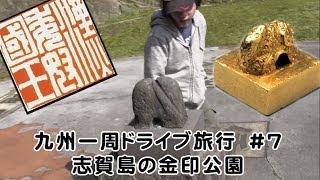 九州一周ドライブ旅行 #7 志賀島の金印公園 1日目 (2014.3.27)