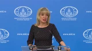 Брифинг официального представителя МИД России (7 марта 2018 г.)