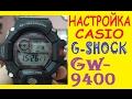 Настройка Casio G-Shock GW-9400 инструкция по управлению