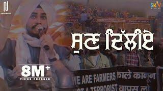 Sun Dilliye : Rajvir Jawanda | Dee Cee | Sky Digital |  New Punjabi Song 2020 | Rajvir Jawanda