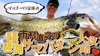 イッチーの夏休み!市村直之が琵琶湖のサマーパターンを大攻略!