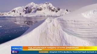 Ученые нашли следы суперконтинента в Антарктиде