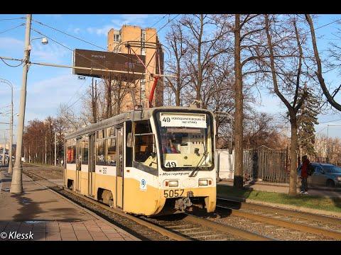 Поездка на трамвае 71-619К №5057 №49 Нагатино-Новоданиловский проезд-Академия водного транспорта
