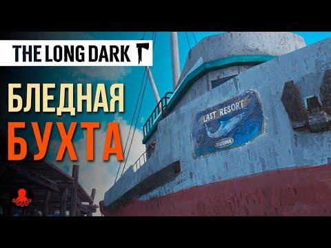 Бледная Бухта | The Long Dark