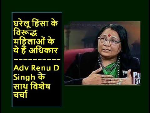 क्या हैं महिलाओं के कानूनी अधिकार बता रहीं हैं Adv Renu D Singh