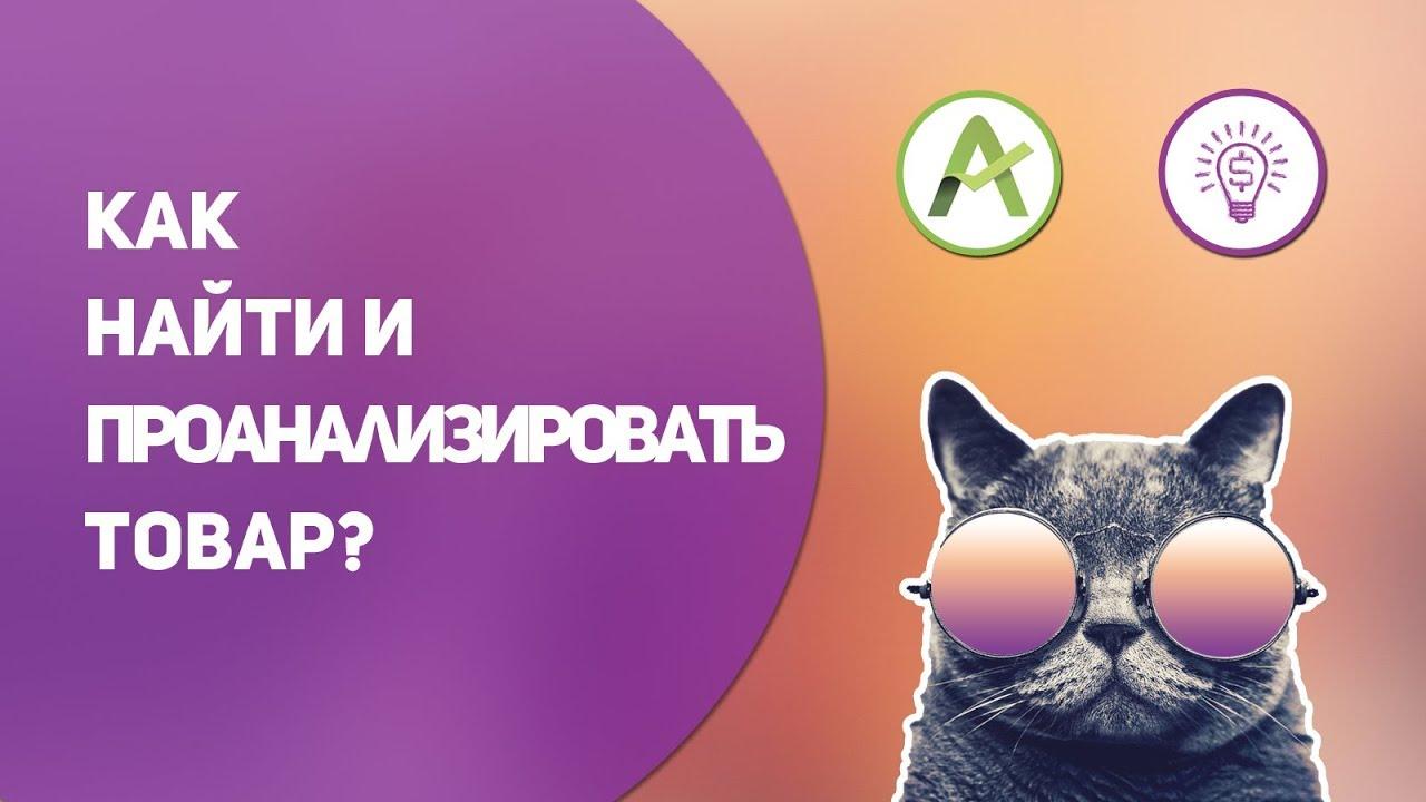 Поиск и Анализ товара через Офферы в МyТarget Тизерные Сети Вконтакте Инстаграм