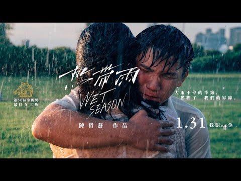 熱帶雨 (Wet Season)電影預告