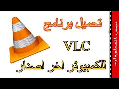 برنامج VLC لمشاهدة قنوات osn و ابوظبي والجزيرة الرياضية على الكمبيوتر ~ مشاهدة جميع قنوات الجزيرة  الرياضية المفتوحة و المشفرة HD شرح فيديو VideoLan VLC