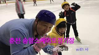 아빠와대결 009 춘천 송암스케이트장~ 스케이트 대결 …