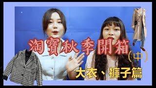 『淘寶』內有高cp值大衣推薦!(中)