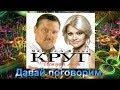 """Михаил и Ирина Круг: """"Давай поговорим"""". 2018 г."""