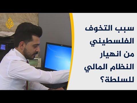 مخاوف من انهيار النظام المالي للسلطة الفلسطينية  - نشر قبل 3 ساعة