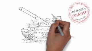 Учимся рисовать танки  Как поэтапно карандашом нарисовать опасный русский танк Т 90(танк, танк т 34, танк т 90, война танков, русские танки, танки россии, мировой танк, танк 72, тяжелые танки, как..., 2014-07-28T06:58:37.000Z)