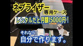 こんばんワン☆ ホームセンターで売ってる衣装ケースをネブライザー治療...
