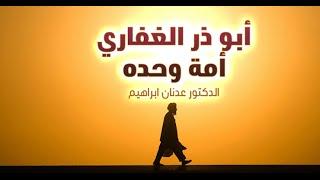 أبو ذر الغفاري أمّة وحده l الدكتور عدنان ابراهيم