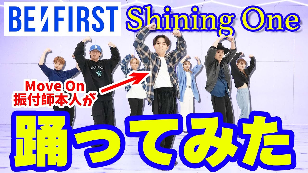Download 【BE:FIRST】Shining OneをMove On振付師が踊ってみた