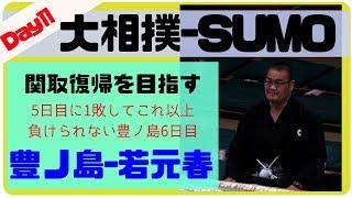 4勝1敗(時津風 Tokitsukaze)-4勝1敗(荒汐 Arashio) 豊ノ島(34)[高知県]-...