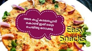 10 മിനിറ്റിൽ മുട്ട ഇല്ലാത്ത ഓംലറ്റ് ഉണ്ടാക്കിയാലോ !. Special Omelette Snacks Recipe. Malayalam.