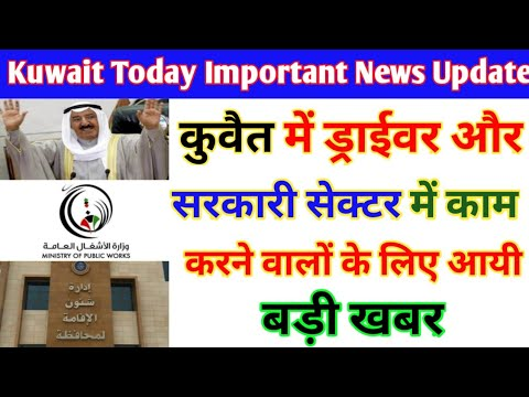29-3-2019_Kuwait Today lmportant News Update For Expates In Hindi Urdu,,By  Raaz Gulf News,,