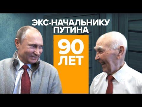 Смотреть Путин поздравил своего бывшего начальника по работе в КГБ с 90-летием онлайн