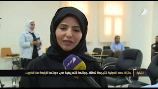 Al Majlis TV channel report on the visit of the Sheikh Hamad Award to the University of Kuwait