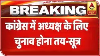 No Member From Gandhi Family To Fight Election For Congress President: Source | ABP News