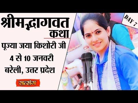 Vishesh - Shrimad Bhagwat Katha By PP. Jaya Kishori Ji - 10 January | Bareily | Day 7