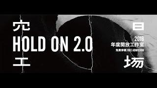 Hold On 2.0 空場工作室開放先導預告Open Studio @ POLYMER, Free admission 4/9、4/10/2016
